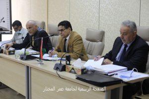 الاجتماع الخامس لمجلس جامعة عمر المختار