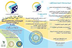 جامعة عمر المختار تستضيف المؤتمر العلمي الأول لرقمنه المعلومات والبحث العلمي .