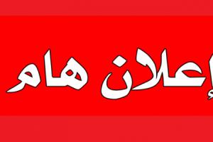 إعلان هام من إدارة الدراسات العليا والتدريب بجامعة عمر المختار