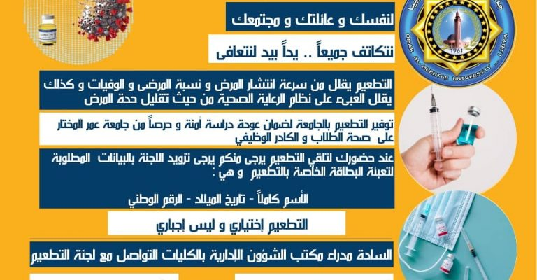 جامعة عمر المختار تنظم حملة تطعيم ضد فايروس كورونا