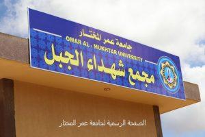 تركيب لافتات بمجمع شهداء الجبل