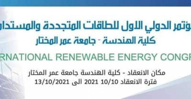 افتتاح المؤتمر الدولي الأول للطاقات المتجددة والمستدامة بكلية الهندسة.
