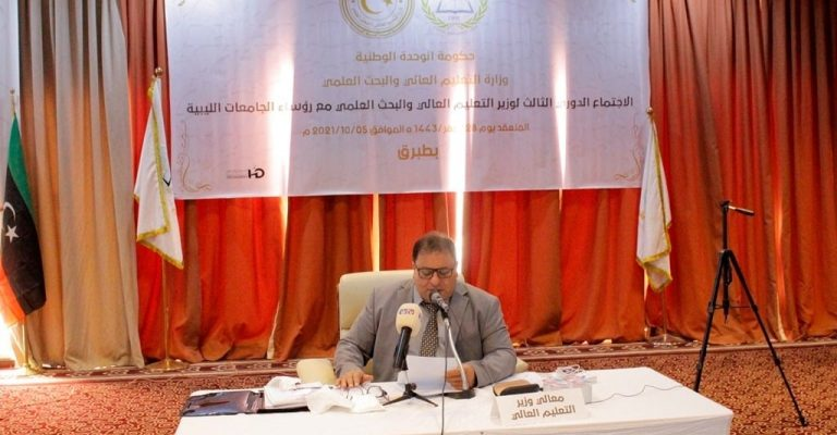الاجتماع الثالث لمعالي وزير التعليم العالي مع السادة رؤساء الجامعات الليبية