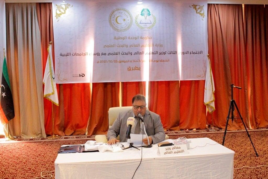 Omar Al-Mukhtar University