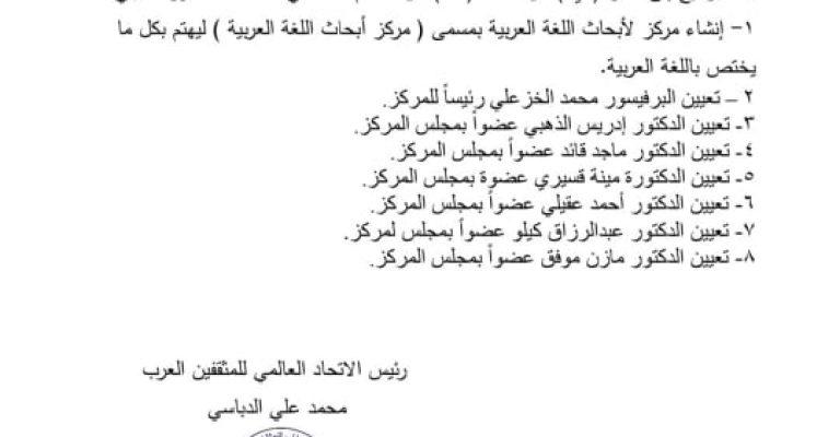 تسمية الاستاذ،الدكتور أمحمد الخزعلي رئيسا للاتحاد العام للمثقفين العرب
