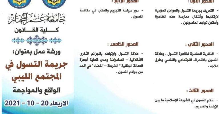 تعتزم كلية القانون  بجامعة عمر المختار إقامة ورشة