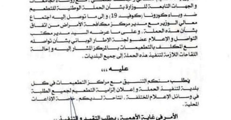 """""""وزارة التعليم العالي تؤكد على إلزامية التطعيم لطلبة الجامعات"""""""
